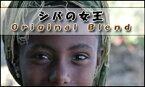 【オリジナルブレンド】シバの女王(200g)
