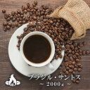 【送料無料】ブラジルサントスNo2(2kg)2000g コーヒー豆 おいしい ブラック カフェオレ 焙煎指定 飲み比...
