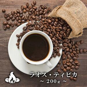 ラオス・ティピカ(200g) コーヒー豆 おいしい ブラック カフェオレ 焙煎指定 飲み比べ 美味しい アイスコーヒー エスプレッソ 珈琲 豆 アイス コーヒー ロースター 生豆 焙煎 珈琲豆