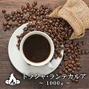 【送料無料】トラジャ・ランテカルア(1Kg)有機栽培コーヒー豆 コーヒー豆 おいしい ブラック カフェオレ 焙煎指定 飲み比べ 美味しい アイスコーヒー エスプレッソ 珈琲 豆 アイス コーヒー ロースター 生豆 焙煎 珈琲豆 送料無料