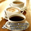 【送料無料】【今月のサービス豆】3種&季