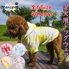 犬服シャツフード付き犬服犬の服ドッグウェア小型犬中型犬ペット用犬用洋服可愛い春夏夏お出掛けお散歩送料無料しわ加工チェック