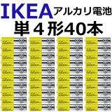 【メール便送料無料】IKEA 単4アルカリ電池40本セット!! 単四電池 アルカリ乾電池 単4電池