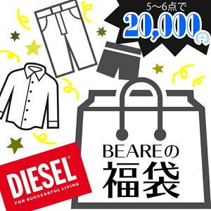 BEAREの福袋2021 メンズ DIESEL ディーゼル 選べるボトムス選べる福袋 ベアーレの福袋