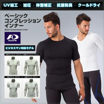 上下別売 スポーツ インナー ストレッチ 加圧シャツ 加圧ウェア 半袖 長袖 メンズ コンプレッションシャツ 黒 白 *