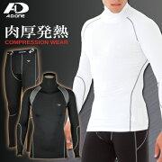 コンプレッションインナー ハイネック コンプレッションウェア アンダーシャツ アンダー スポーツ スノーボード
