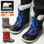キッズ ジュニア 子供 雪 ブーツ ソレル SOREL YOOT PAC NYLON NY1879 ユート パックナイロン ウィンターブーツ 防滑 スノーブーツ 防寒 軽量 防水