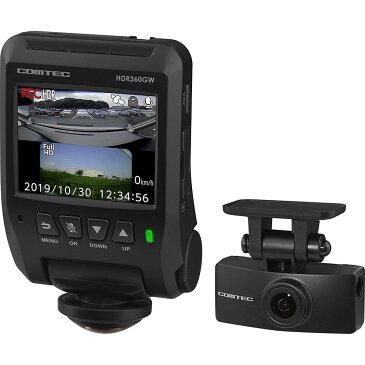 【500円クーポン発行】 【全国送料無料 365日発送】ドライブレコーダー コムテック HDR360GW 360度カメラ+リヤカメラ 前後左右 日本製 ノイズ対策済 常時 衝撃録画 GPS搭載 駐車監視対応 2.4インチ液晶