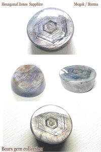 【天然石・宝石・ルース】ヘキサゴナルサファイア53.54CT