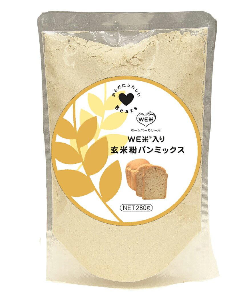 WE米入り玄米粉パンミックス 280g ×10個WE米 パン 05P18Jun16