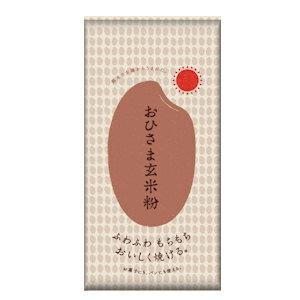 熊本県産 玄米粉おひさま玄米粉 300g×10袋入