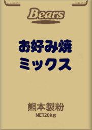 〔送料込〕【和風プレミックス】お好み焼きミックス 20kg業務用加工食品