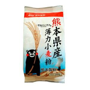 【熊本県産家庭用薄力小麦粉】厳選した熊本県産の小麦のみを原料とした薄力小麦粉です。天ぷら...