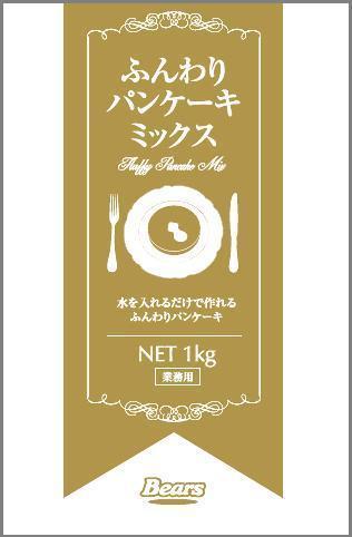送料無料ふんわりパンケーキミックス 1kg×15袋パンケーキ パンケーキミックス ミックス粉 業務用 熊本製粉 ふわふわ もちもち 製菓