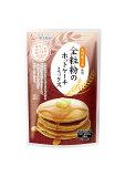 全粒粉のホットケーキミックス 200g ホットケーキ ケーキ ミックス粉 ミックス 製菓 菓子 全粒粉 国産 熊本製粉 家庭用 粉