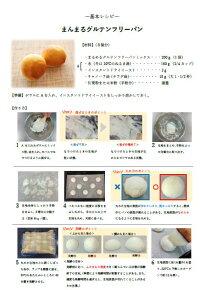 まるめるA4レシピ