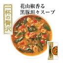 一杯の贅沢 花山椒香る黒豚坦々スープ 8袋MCFS MCフードスペシャリティーズ スープ 汁 フリーズドライ 熊本製粉 ギフト 黒豚 坦々 山椒