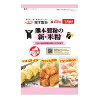 熊本製粉の新・米粉