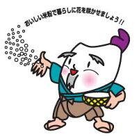 米咲じいさん(イメージキャラクター)