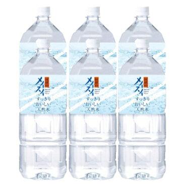 熊本県の阿蘇より【送料無料】すっきり・おいしい・天然水阿蘇のメイスイ2L×9本入り
