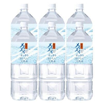 世界最大級のカルデラ「阿蘇」が育んだ天然の水、その大自然の恵みをお届けいたします。熊本県...