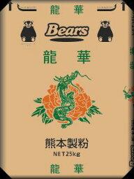 〔送料込〕【高級中華麺用粉】龍 華 25kg業務用加工食品