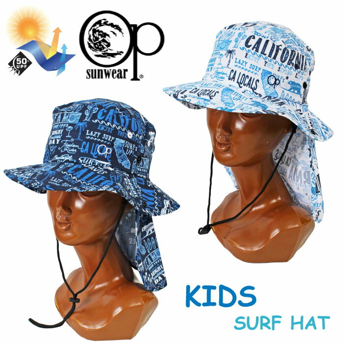 【SALE★30%OFF】【ゆうパケット1点まで可能】OP キッズ サーフハット 帽子 UPF50+ UVカット 紫外線対策 日焼け防止 熱中症 あごひも付き ビーチハット 水場 リゾート 海 オーシャンパシフィック 569927