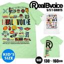 【店内全品ポイント10倍】【1点までゆうパケット可能】RealBvoice キッズ 半袖Tシャツ 130-160cm 10033-10097 子供用 ジュニア 男の子 女の子 サーフ SURF メンズ リアルビーボイス