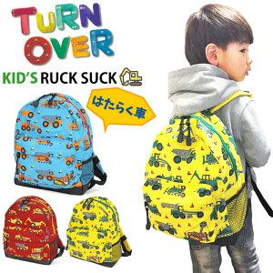 【送料無料】TURN OVER キッズ はたらく車 リュックサック かばん 男の子 女の子 子供用 働く車 ショベルカー ブルドーザー ダンプカー ターンオーバー K-470