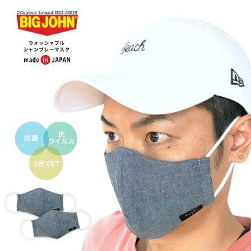 【4点までゆうパケット可能】ウォッシャブルマスク 洗える布マスク シャンブレー デニム 2枚組 ゴムひも調節可能 三層構造 抗菌 抗ウイルス マスク BIG JOHN ビッグジョン VMSK07