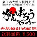 災害復興支援プロジェクト「第3弾」 被災地へ届け!応援ステッカー!1枚ご購入につき200円の義...