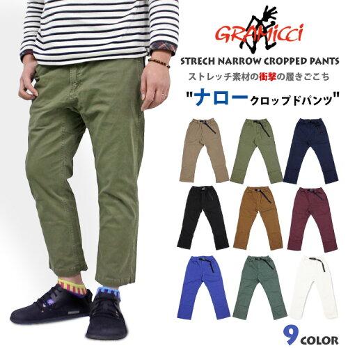 GRAMICCI グラミチ ストレッチナロー クロップドパンツ 0820-NOJ【着...