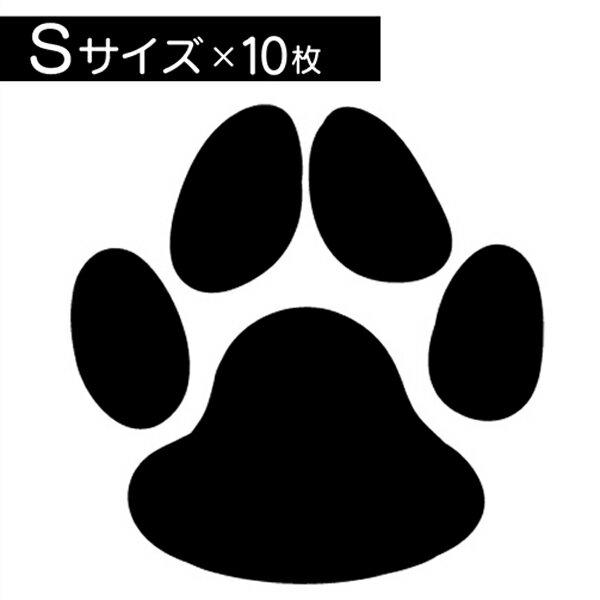 肉球ステッカーSサイズ10枚セットカッティングステッカーフレブル・トイプードル・チワワ柴犬・ミニチュアダックス・パグ等犬・雑貨・シール車・ドッグ