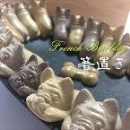【NEW】フレンチブルドッグ陶器の箸置き、お得な4個セット今だけ!骨の形の箸置き1つプレゼント!フレブル・犬・動物・小物雑貨・食器・和食オーナーグッズハンドメイド