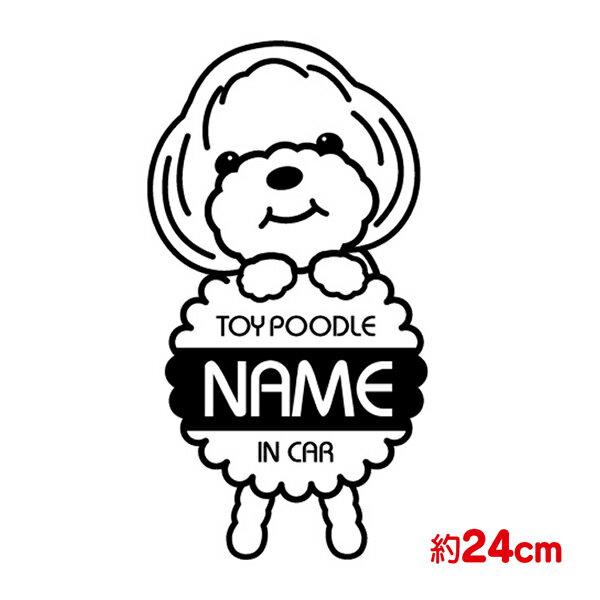 トイプードルネームステッカー車用カッティングステッカー プレゼントにも最適、名入れができるフレブル・犬・雑貨・シールオーナーグッズ