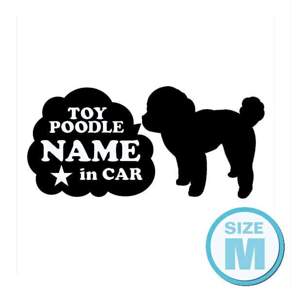 トイプードル車用カッティングステッカーMサイズ プレゼントにも最適、名入れができるドッグ・犬・雑貨・シール