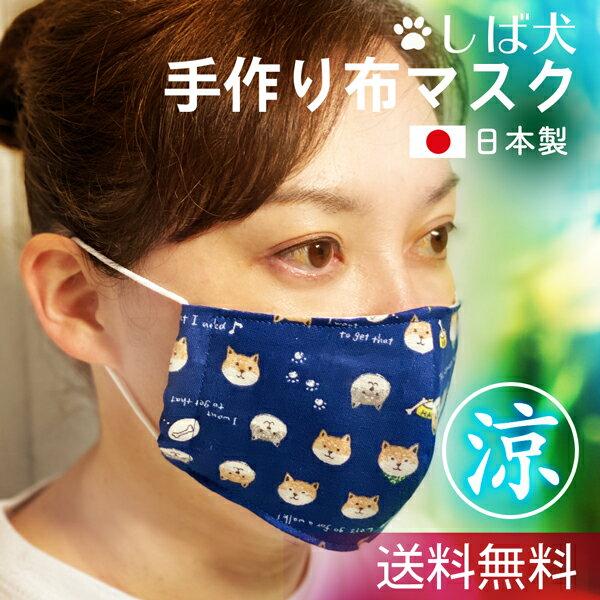 涼しい 手作り マスク