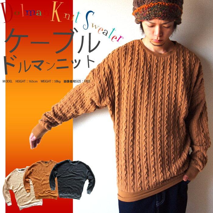 送料無料 ニット セーター メンズ メンズセーター メンズニット ドルマンニット ケーブルニット ざっくり編み リブニット ゆるニット ビッグシルエット ビッグサイズ セーター ニット ニットプルオーバー カウチンセーター
