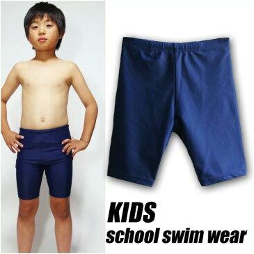 キッズ水着 スクール水着 スイムパンツ スパッツ 男の子 男子 プール 小学校 紺