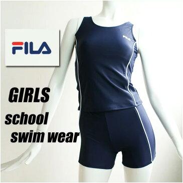 キッズ スクール水着 女の子 FILA セパレート 女子 小学校 プール 110cm 120cm 130cm 140cm 150cm 160cm 170cm