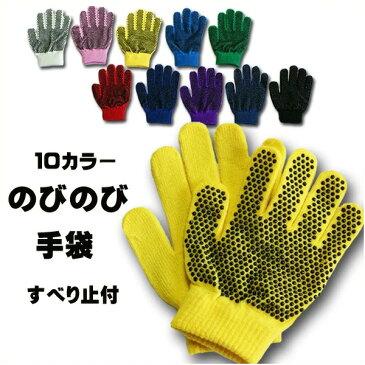 キッズ 手袋 のびのび手袋 すべり止め付 小学生 子供手袋 あったか 男の子 女の子 通学 幼稚園 サッカー
