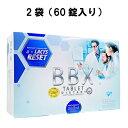 【楽天海外直送・日時指定不可】BBXダイエットサプリメント ...