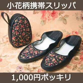 Mobile slippers ★ pedicels Navy Mobile slippers admission nonstandard-size mail shipping fs3gm