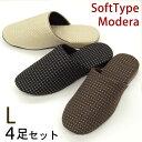 モダン織り柄 ソフトタイプ スリッパ メンズ Lサイズ 4足セット 送料無料 色選べます! 洗える おしゃれな来客用スリッパ