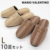 MARIO VALENTINO ミューザ スリッパ Lサイズ10足セットメンスサイズ 紳士用スリッパ 色選べます。マリオバレンティノ・マリオバレンチノ