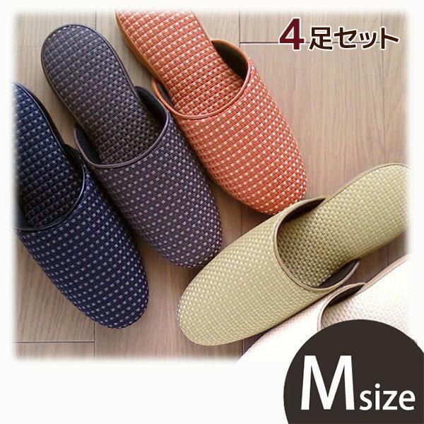 スリッパ 4足セット モダン織り柄 ModeraMサイズ 洗えるスリッパ Slippers 来客用