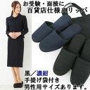 携帯用手提げ袋付き☆ 百貨店仕様 お受験スリッパ 3サイズ展開 レディース・メンズサイズ