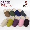 スリッパ 5足セット グレイズ M&Lサイズ ソフトタイプ かわいい おしゃれ 洗える 来客用