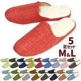 スリッパ 5足セット グレイズ M&Lサイズ ソフトタイプ かわいい 楽 おしゃれ 洗える 来客用