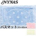 NYNAS プロローグバスマット 55×85 ニーナス 足元マット 玄関マット バスマット キッチンマット ブランド 国産